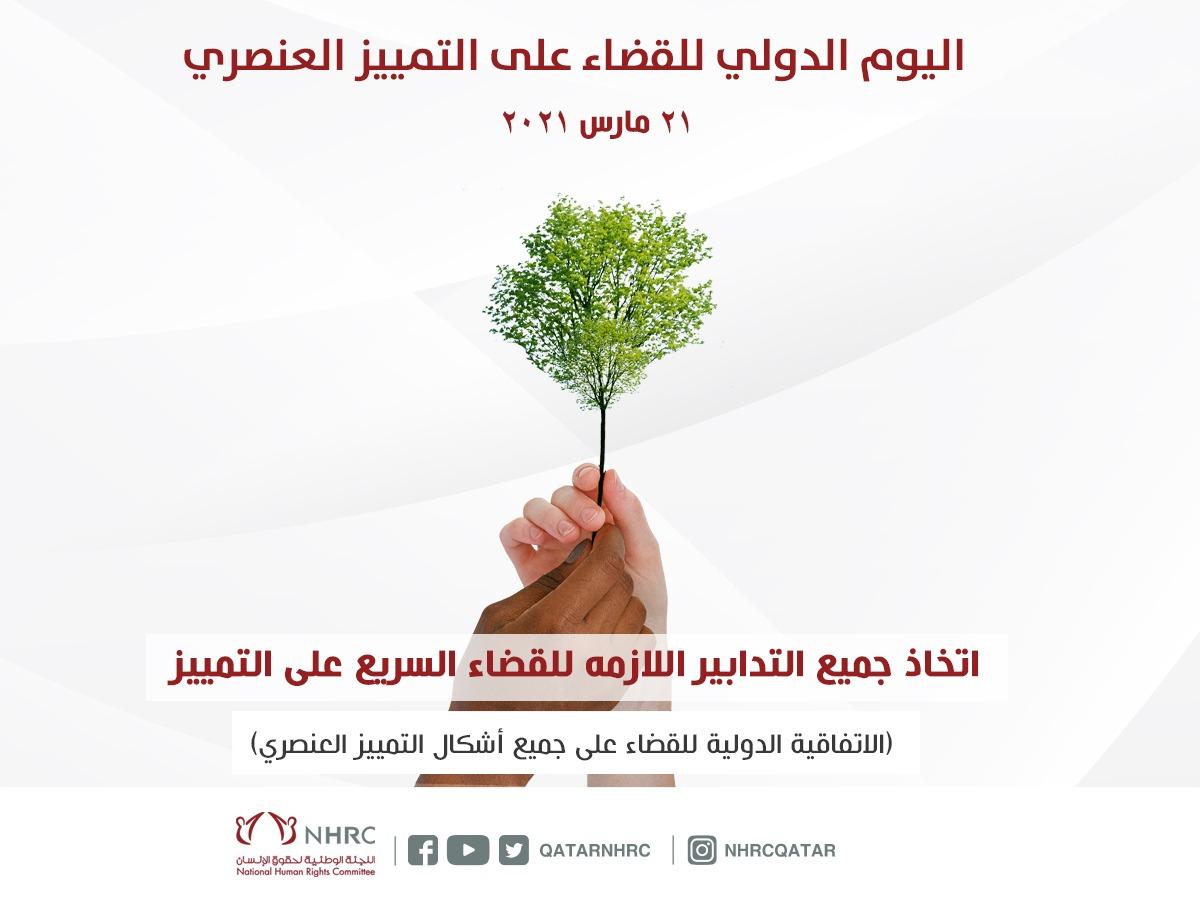 حقوق الانسان قطر Qatarnhrc Twitter
