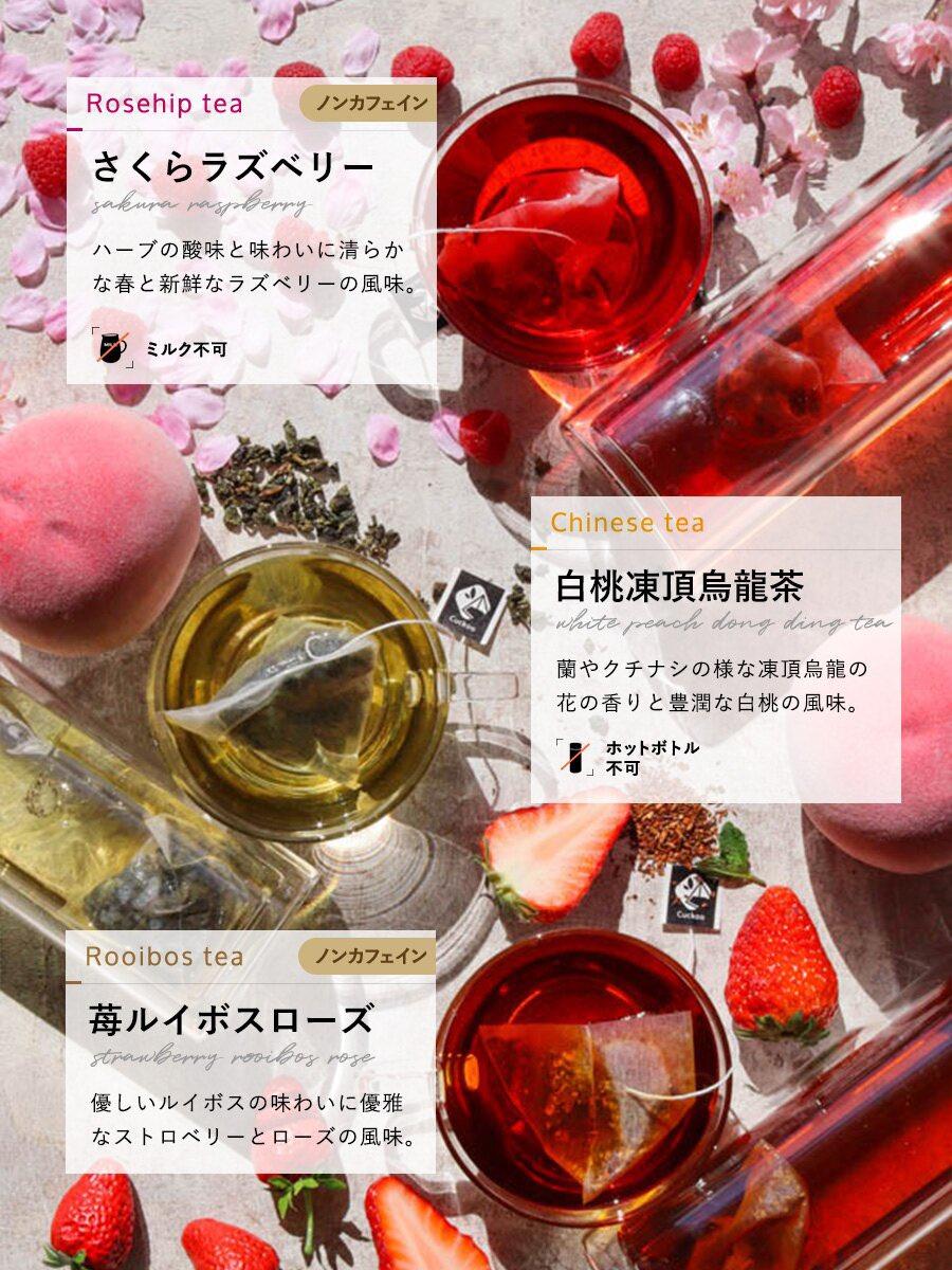 紅茶好き必見!CuckooTeabagの選べる4種類の紅茶がすごい!香りも味も良く、色んな淹れ方も紹介されていると話題に!