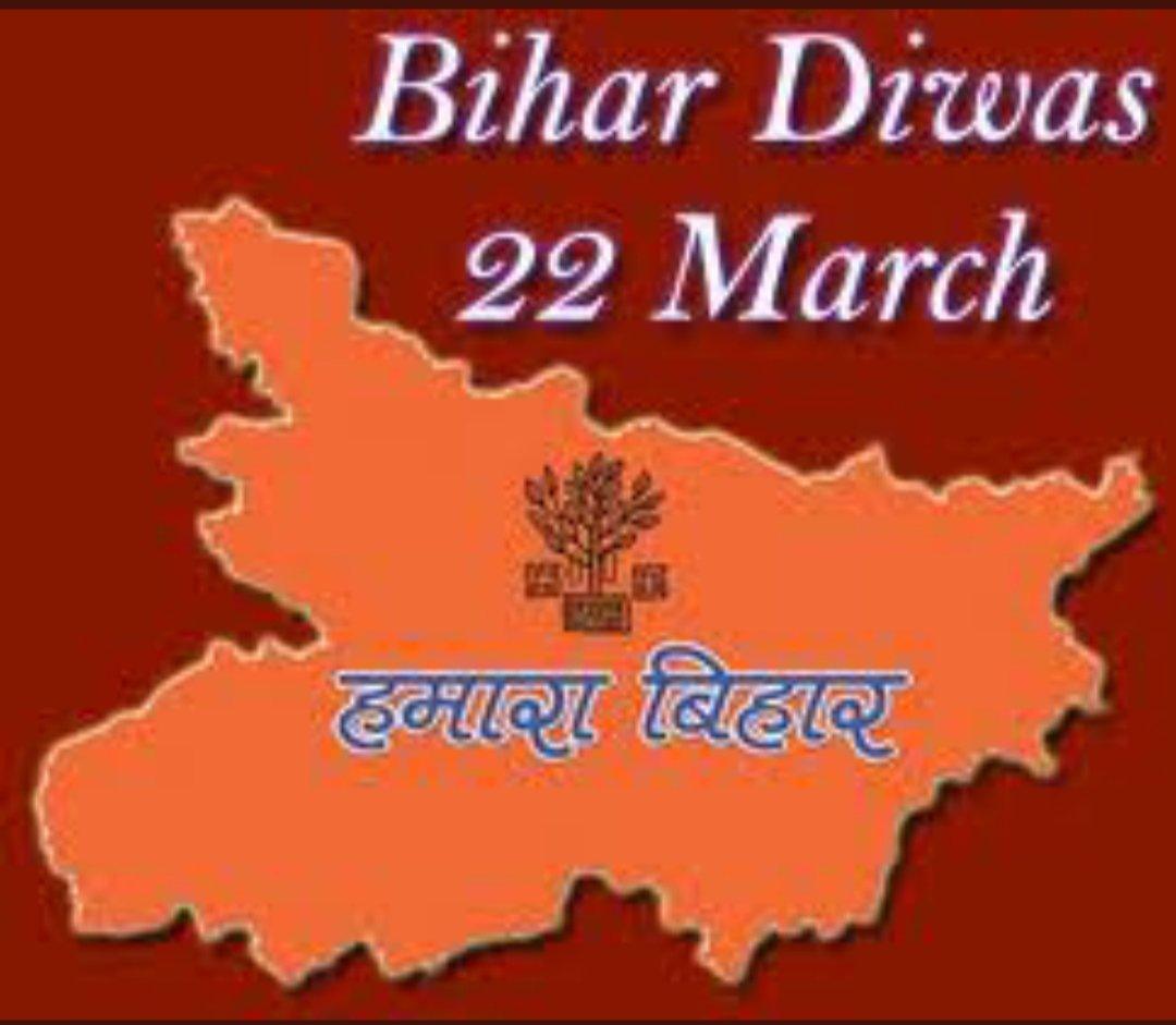 #BiharDiwas की हार्दिक शुभकामनाएं  MADHUMITA SARCAR PHOTO GALLERY   : IMAGES, GIF, ANIMATED GIF, WALLPAPER, STICKER FOR WHATSAPP & FACEBOOK #EDUCRATSWEB