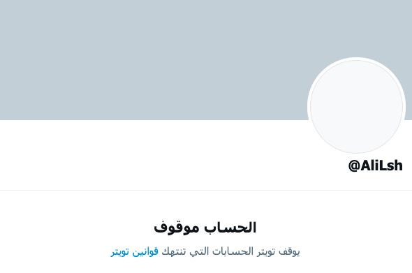 ناصر الحامد Nasseralhamed2 Twitter