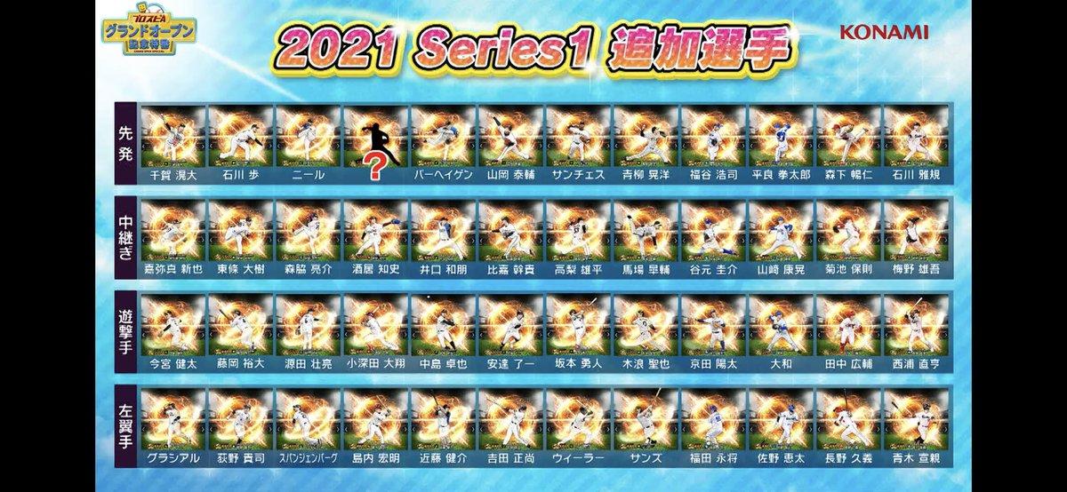 プロスピ 平良 【プロスピA】平良海馬 2020