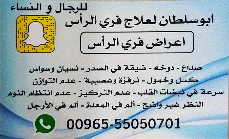 ابوسلطان الشمري علاج فري الراس Alsultan958 Twitter