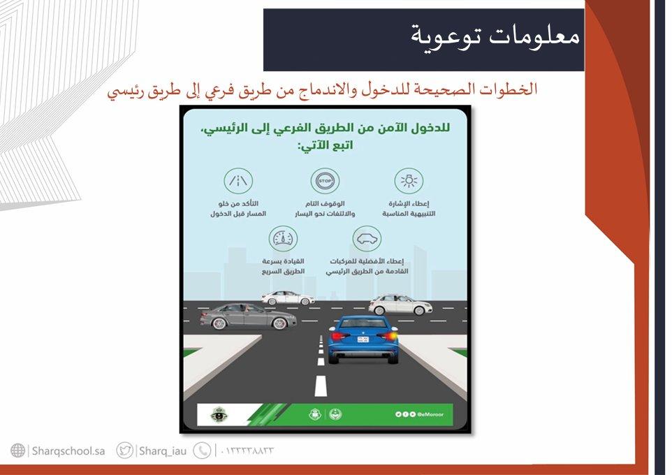 مدرسة شرق لتعليم قيادة المركبات Sharq Iau Twitter