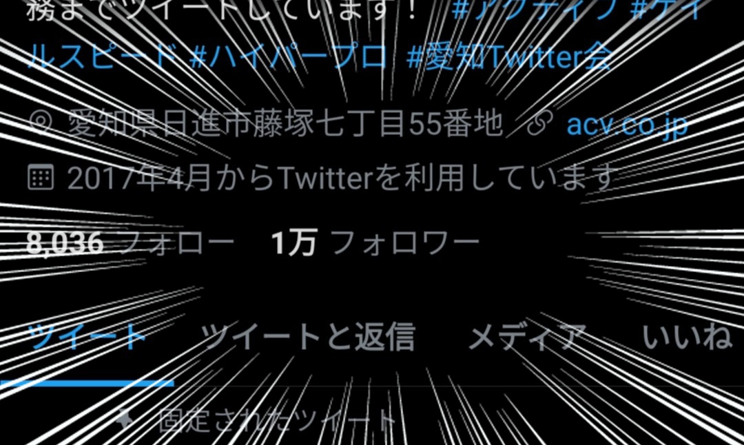 株式会社アクティブ【公式】 (@ActiveJapan_TW) | Twitter