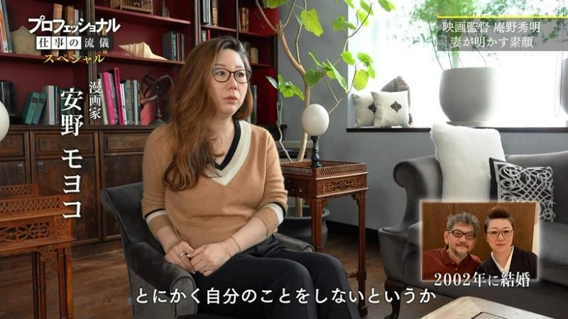"""奥 黛莉(おく まゆり) on Twitter: """"安野モヨコ先生のおかげで、庵野監督は人間になれたんだなぁ #プロフェッショナル #シンエヴァ… """""""