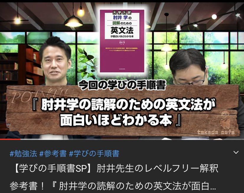 武田 塾 チャンネル
