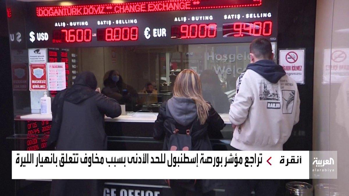تراجع الليرة التركية بنسبة ١٧ % بعد قرار إردوغان بتغيير محافظ المصرف المركزي العربية