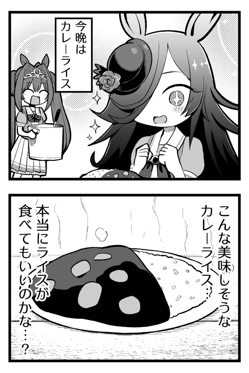 Fw: [馬娘] 米浴的飯