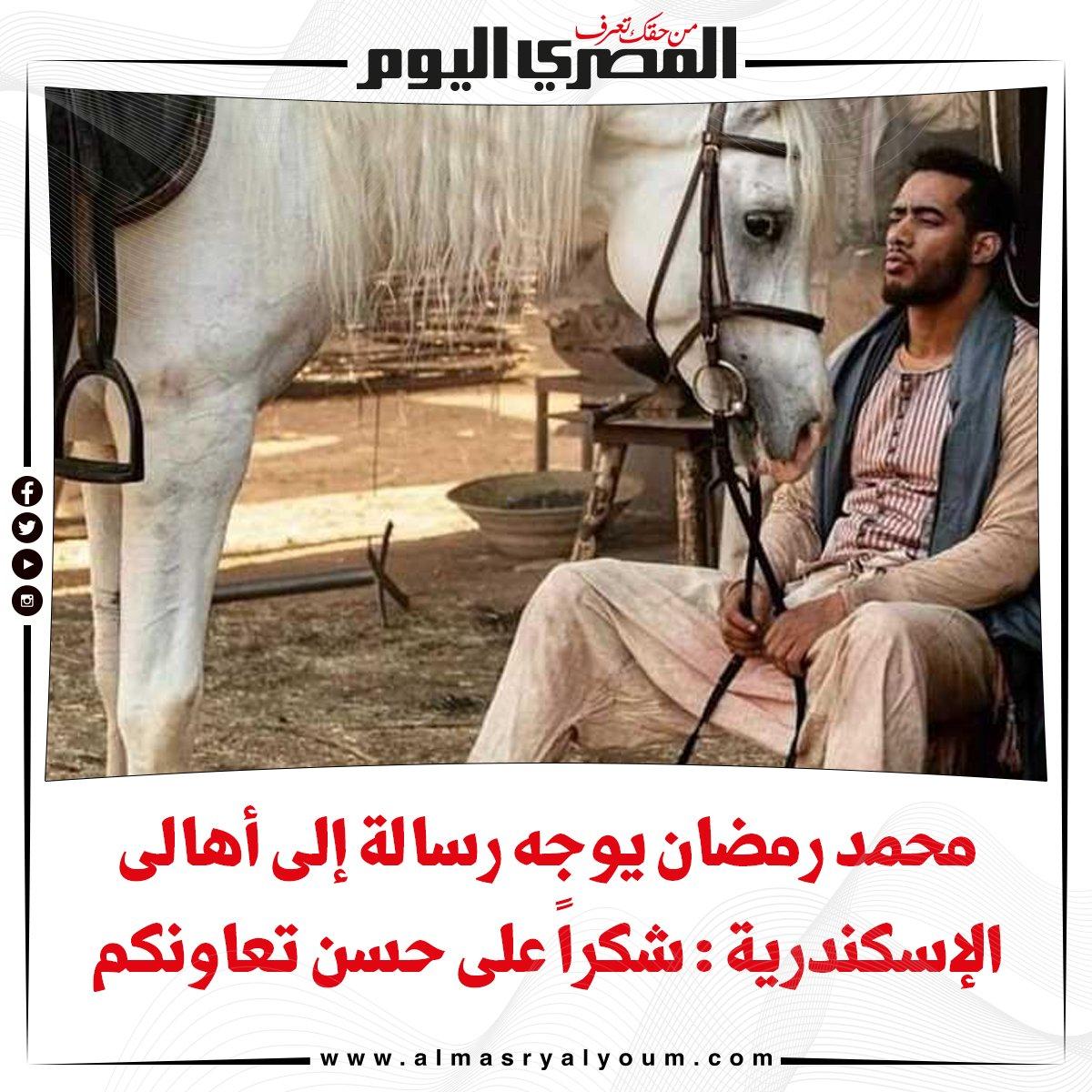 بالفيديو محمد رمضان يوجه رسالة إلى أهالى الإسكندرية شكراً على حسن تعاونكم شاهد