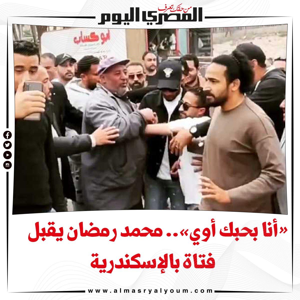 بالفيديو «أنا بحبك أوي».. محمد رمضان يقبل فتاة بـ الإسكندرية شاهد