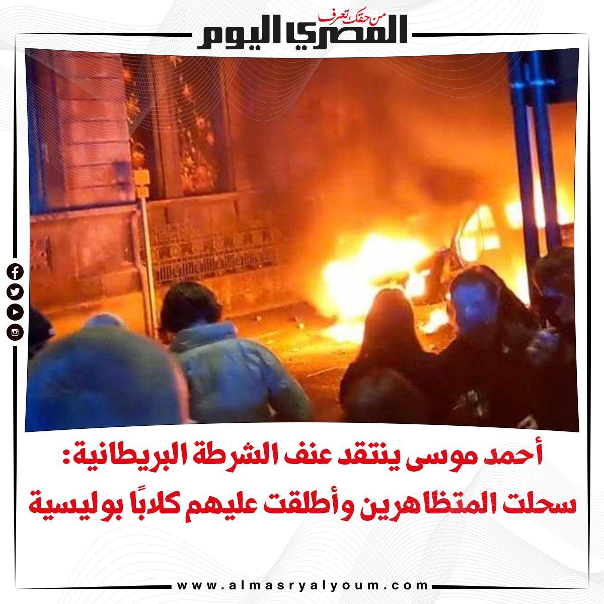 أحمد موسى ينتقد عنف الشرطة البريطانية سحلت المتظاهرين وأطلقت عليهم كلابًا بوليسية