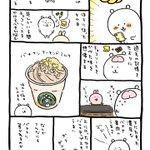 スタバのバナナンアーモンドミルクフラペチーノの可愛らしい口コミ漫画‼