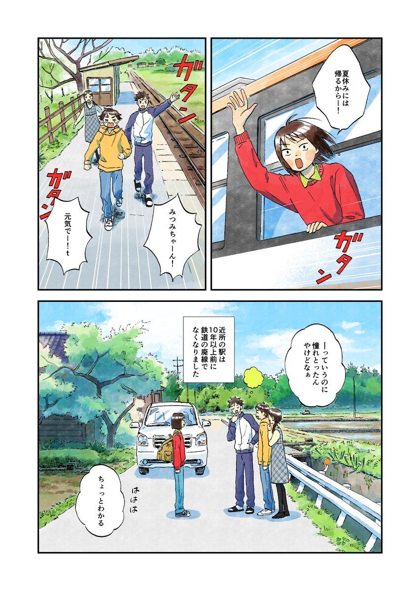 進学校に通うため上京してきた女子高生が東京のシュッとした男の子に出会う話(1/14)