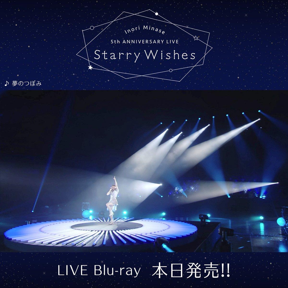 / #水瀬いのり5周年ライブ Blu-ray 本日発売🌟 \  『Inori Minase 5th ANNIVERSARY LIVE Starry Wishes』 開幕を飾る記念すべきデビュー曲をフル公開🎶  💐夢のつぼみ   5年間を振り返るのにぴったりの1枚、お楽しみ下さい💿   #水瀬いのり(スタッフ)