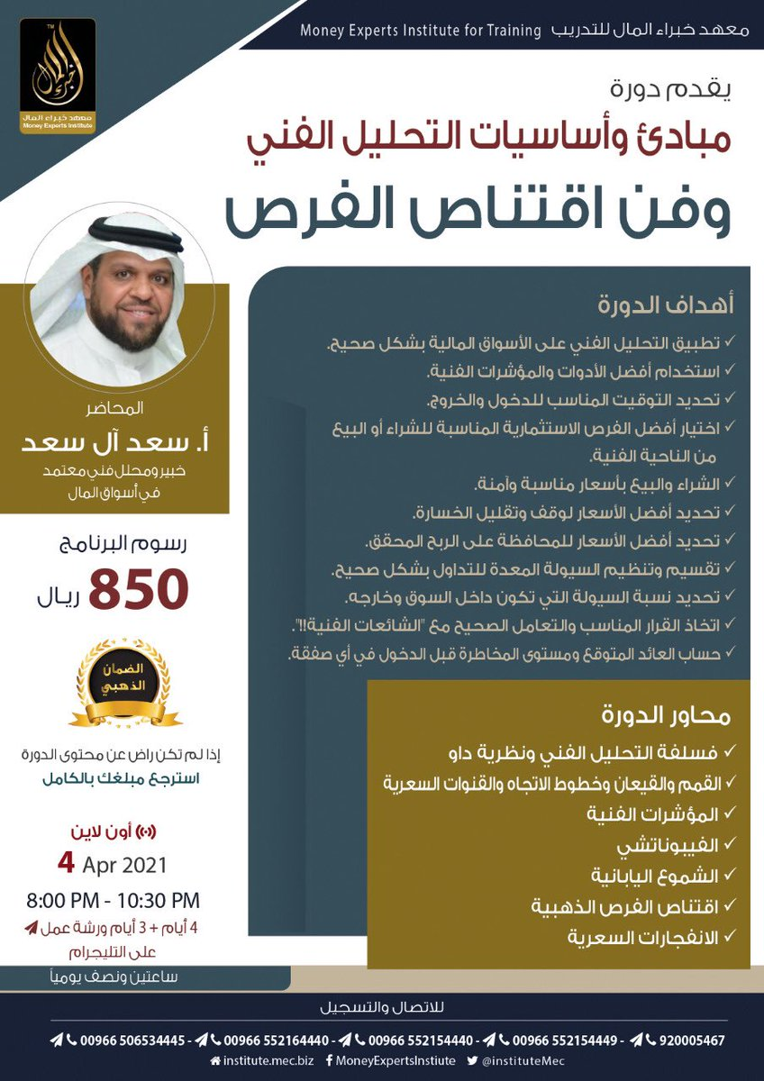 سعد آل سعد S3dwave Twitter
