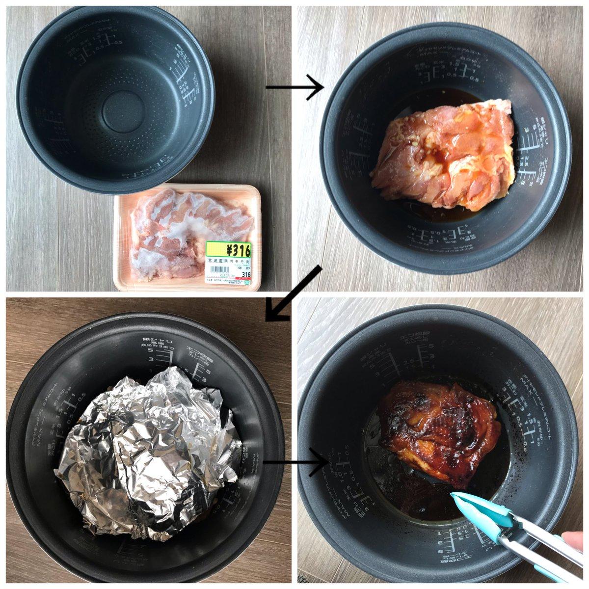冷凍庫でガチガチに眠ってる鶏モモ肉を使って作る「絶品鶏チャーシュー」