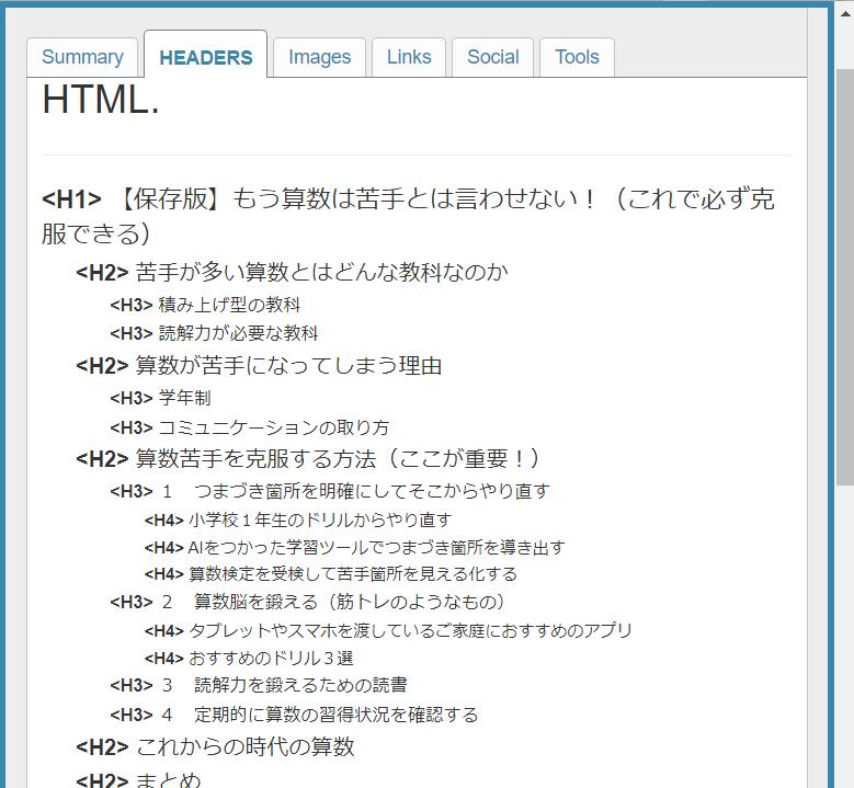 Googleで1位を狙いにいく際に、狙っているキーワードで上位にHITする競合サイトをリサーチするかと思います。 Chromeの拡張機能の『SEO META in 1 CLICK』を入れておくと、競合サイトをリサーチする際に、タイトルやdescriptionやH2やH3がどんな構成で書かれているかサッとわかるので便利ですよ。 ↓