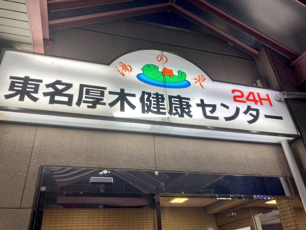 健康 東名 センター 厚木 【クーポンあり】湯乃泉 東名厚木健康センター