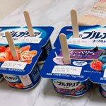 お好みのヨーグルトにアイスの棒を指して、冷凍庫に入れておくだけで・・・!