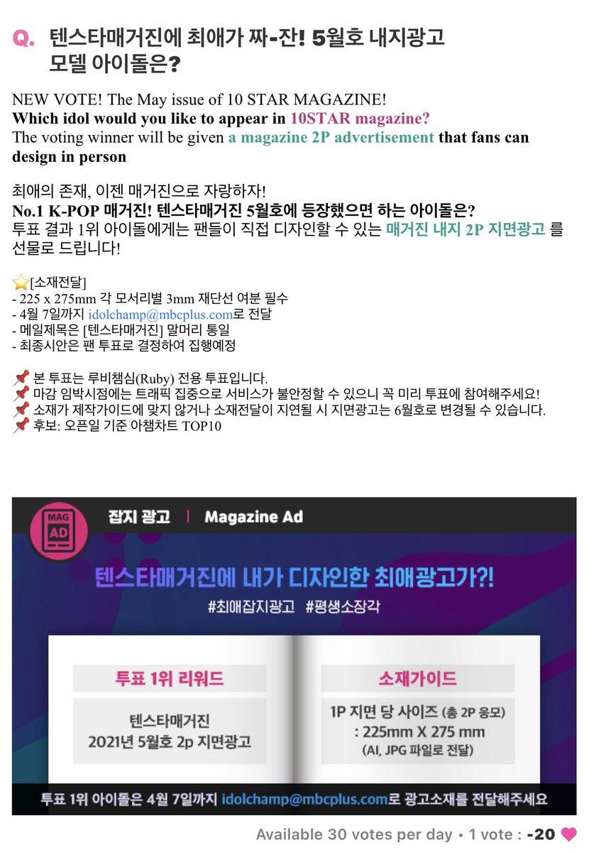 【IDOL CHAMP内投票📥】 💝10Starマガジン 5月号に登場して欲しいアイドルは? #ディノ が候補に上がっています。  🥇1位特典 『10Starマガジン』5月号ファンがデザインした2P紙面広告🎁 📅〜4/6(火)18時まで ⚠️ピンクハート❤のみ使用  🔗