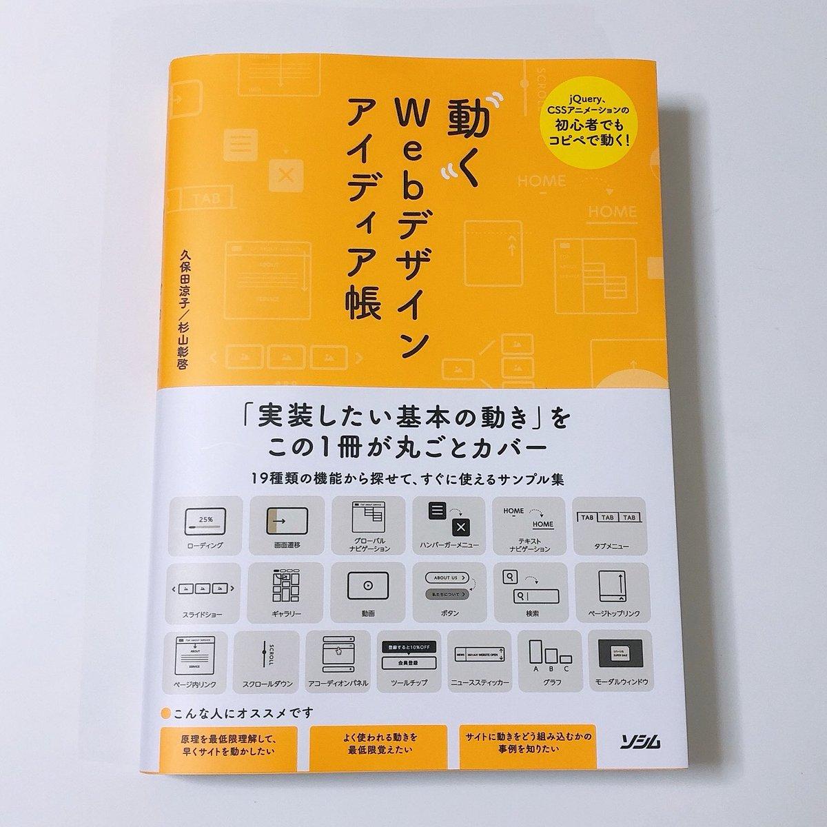 *動くwebデザインアイディア帳*  デジハリでお世話になった久保田先生の本 ようやくお迎えしました🙏✨  思った以上にボリューム満載💡 サイトと連動してて分かりやすく 自分で調べてる時の迷宮がない安心感📙  絶賛ポートフォリオサイト作成中なので 沢山勉強させて頂きます!  @ugokuweb #動くweb