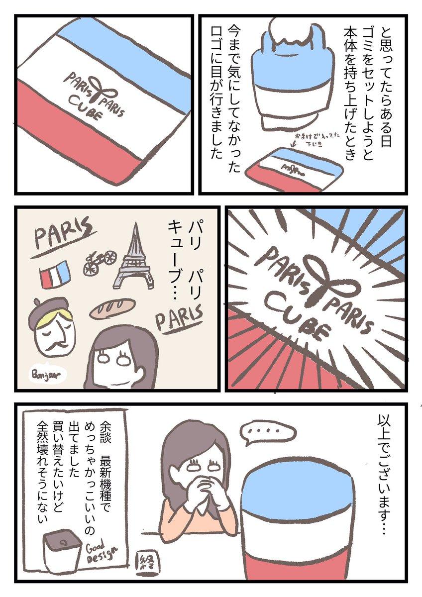 生ごみにお困りの人必見!生ごみ乾燥機「パリパリキューブ」が有能すぎる!