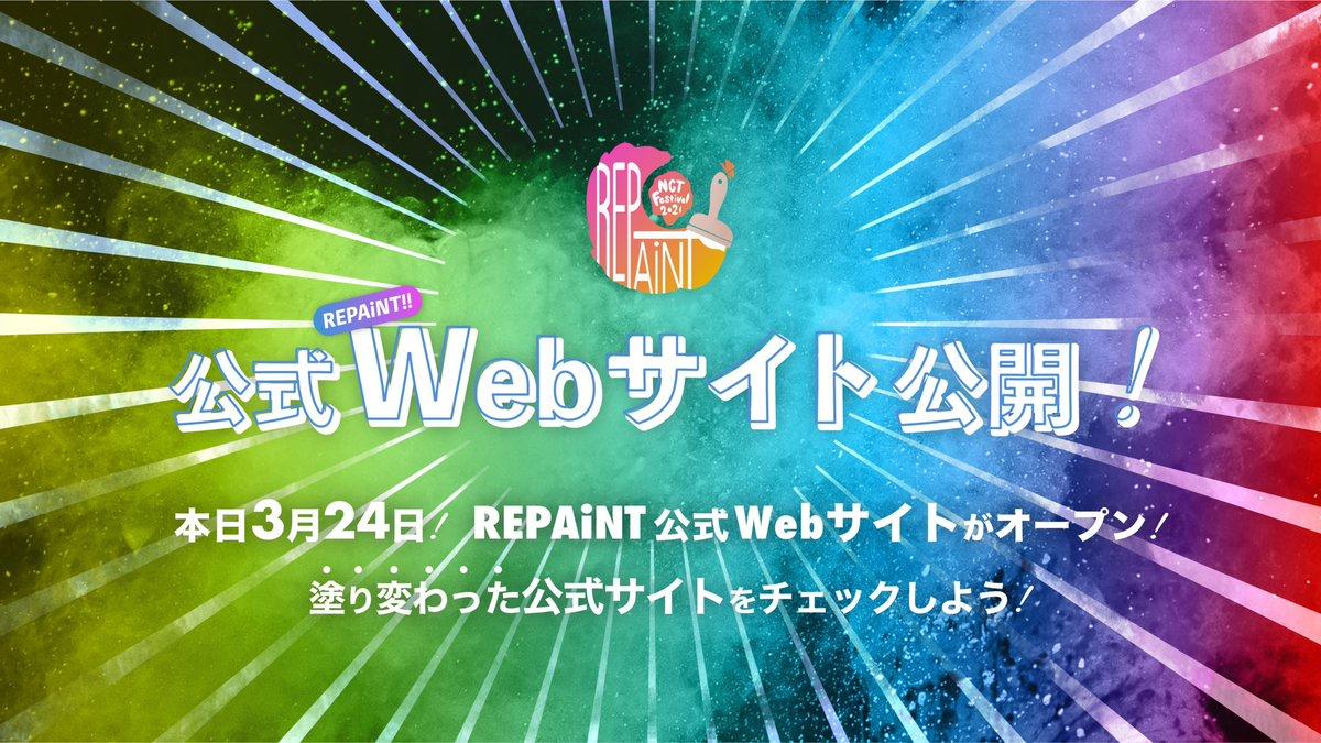 本日3月24日公開!🎉🎉 長田高校文化祭「 #REPAiNT 」の公式Webサイトがオープンしました!✨  REPAiNTらしいデザインと動きいっぱいのサイトでワクワクを高めよう!🔥🔥  情報も続々追加予定。 今後の公式サイトにも注目してね!👀  ■アクセスは以下のURL