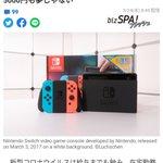 ヤフーニュースがゲーム機の転売が奨励するような記事を掲載!