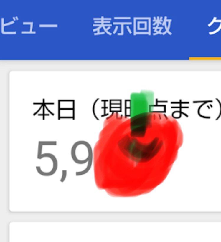 よっしゃーーー❤️こいこい❣️❣️ 初の5000円台だよ💜💛💚  アドセンス振り込み金額まで、いけるかな⁉️  #アドセンス #ブログ初心者 #看護師辞めたい #ブログ書け