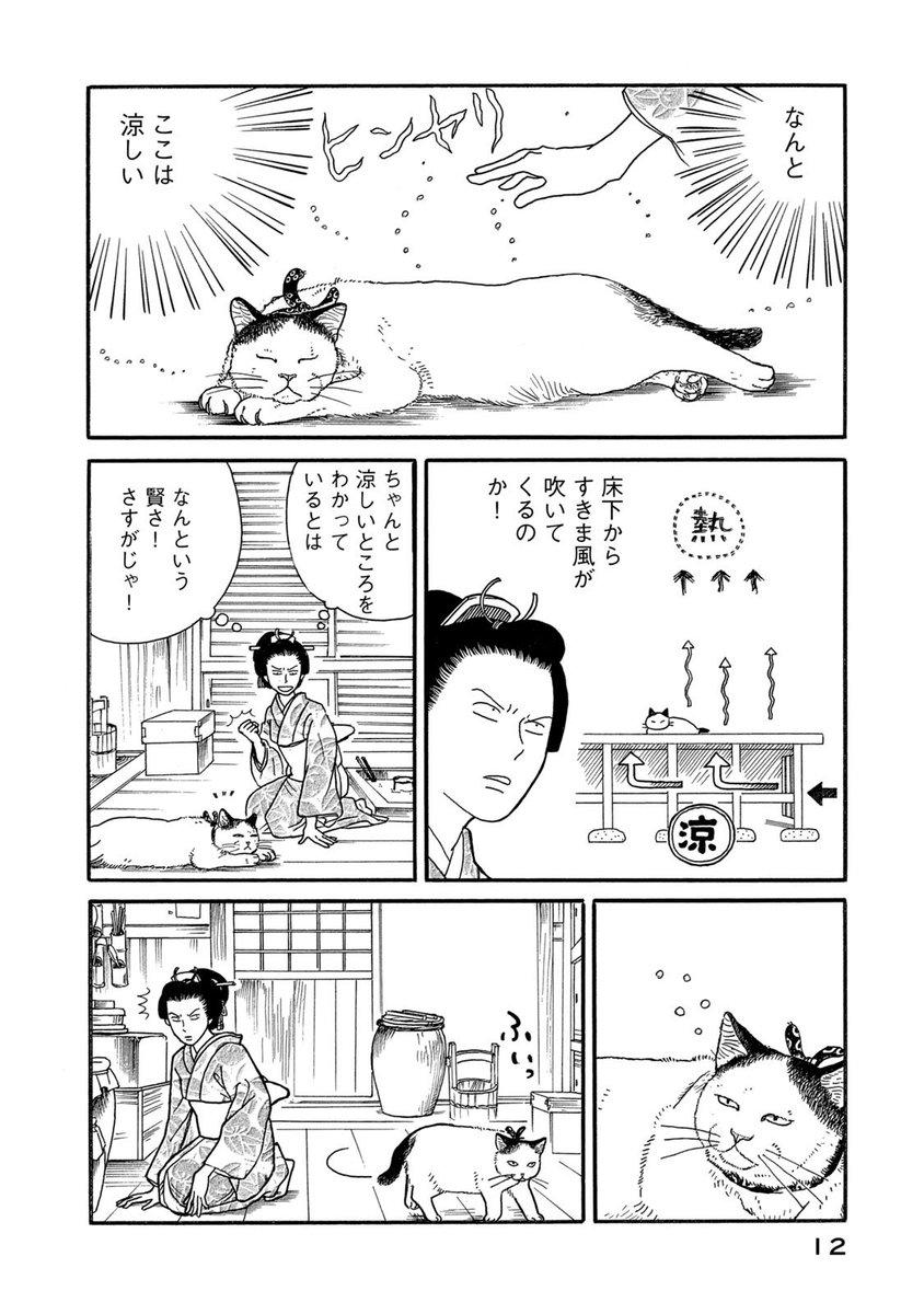 夏の暑い日に猫がやってきて涼しいところを教えてくれる話(1/2)