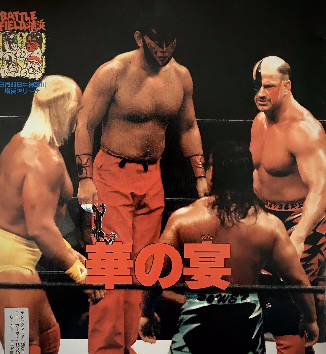 "Vintage Puroresu プロレス on Twitter: ""A massive standoff between Hulk Hogan & The Great Muta and the Hell Raisers Hawk & Power Warrior. #NJPW Battlefield (9.23.93) @HulkHogan @muto_keiji #hulkhogan #thegreatmuta #roadwarriors #ザ・ロード・ウォリアーズ #"