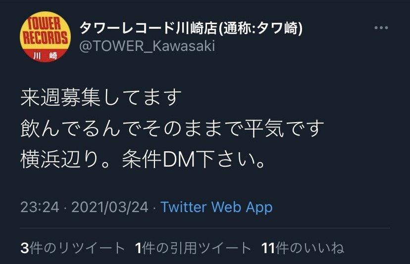 タワーレコード川崎店がツイッターで恥ずかしい誤爆をしてしまう!