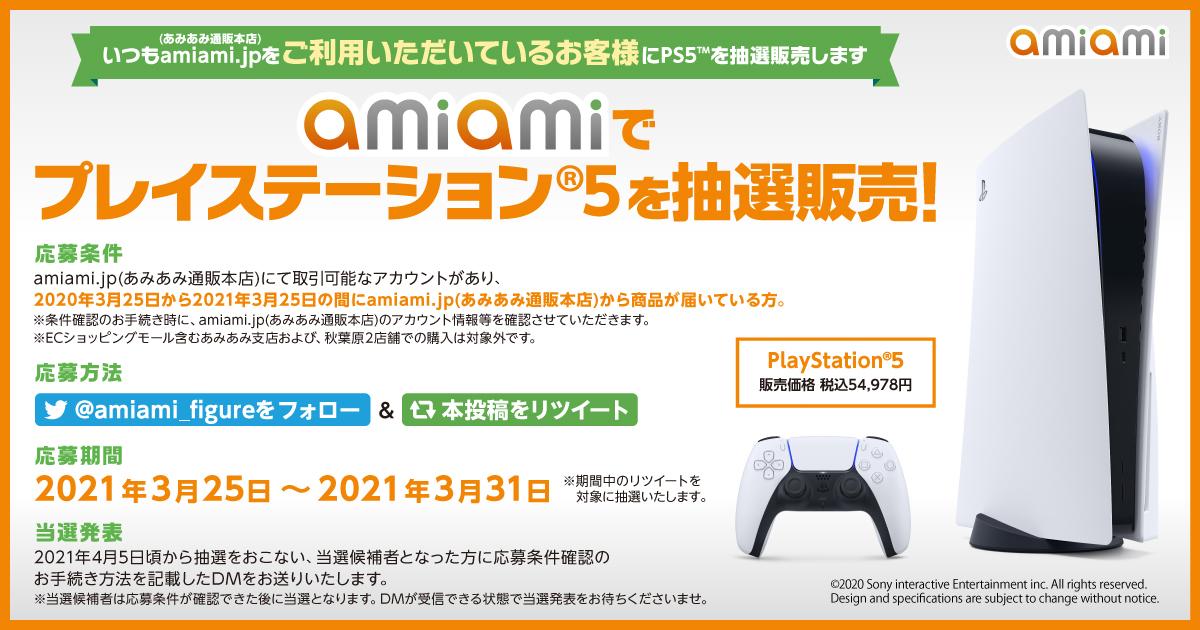 【PS5】プレイステーション5の抽選予約販売の受付【あみあみ】PlayStation 5