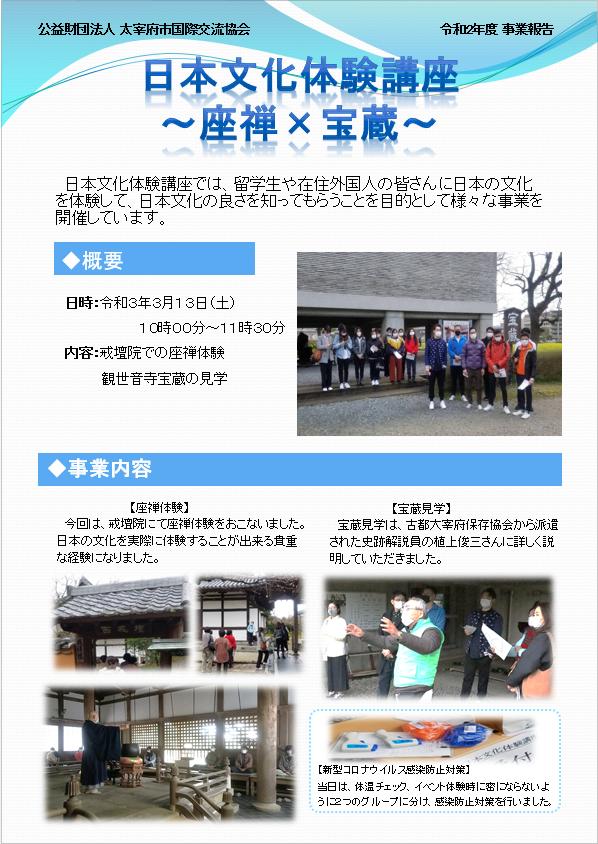 太宰府 市 ホームページ
