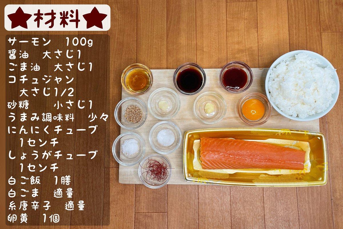 ピリッとくる辛さがたまらない?!簡単に作れる、サーモンを使った丼ものレシピ!