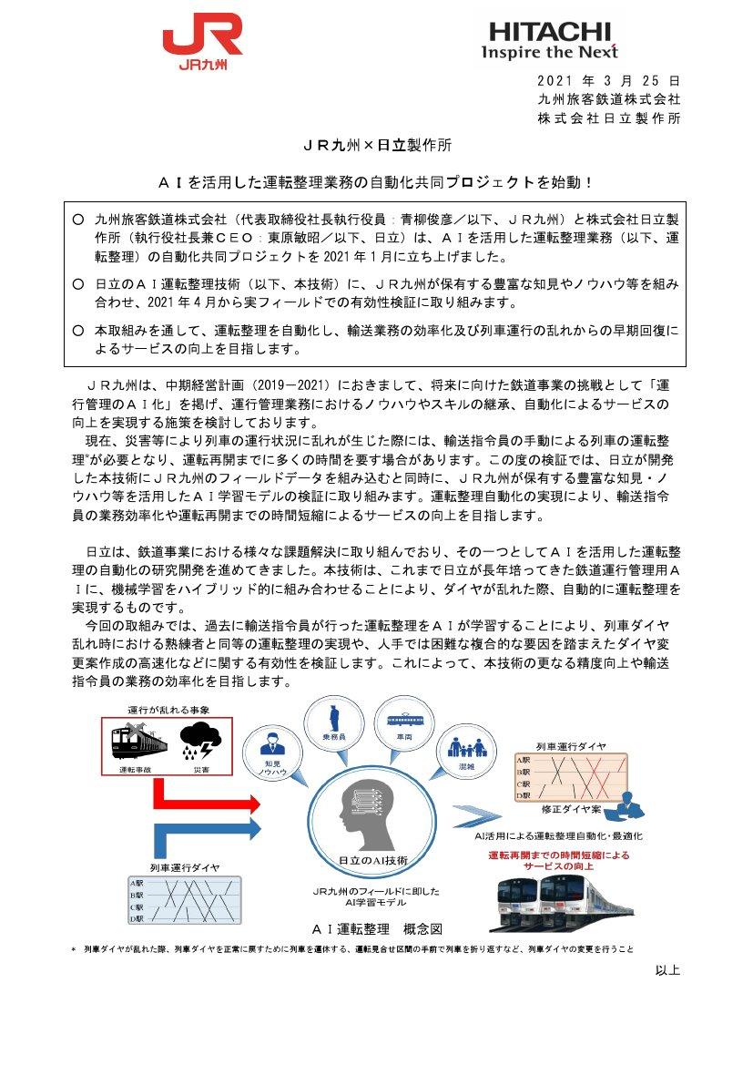 """鉄道公式リリース by 鉄道コム on Twitter: """"<JR九州>JR九州×日立 ..."""