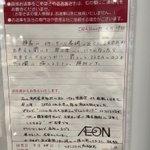高崎駅前のイオンの「ご意見うけたまわりカード」がキレッキレ!店長さんの描く絵がうま過ぎ!