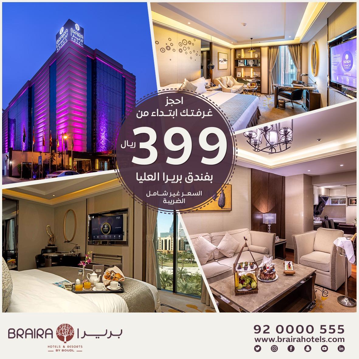 Braira Hotels Resorts Brairahotels Twitter