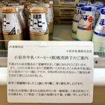 ファンにとっては悲報?小岩井乳業の瓶の牛乳・コーヒーが販売終了へ!