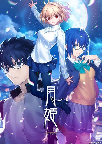 『月姫 -A piece of blue glass moon-』