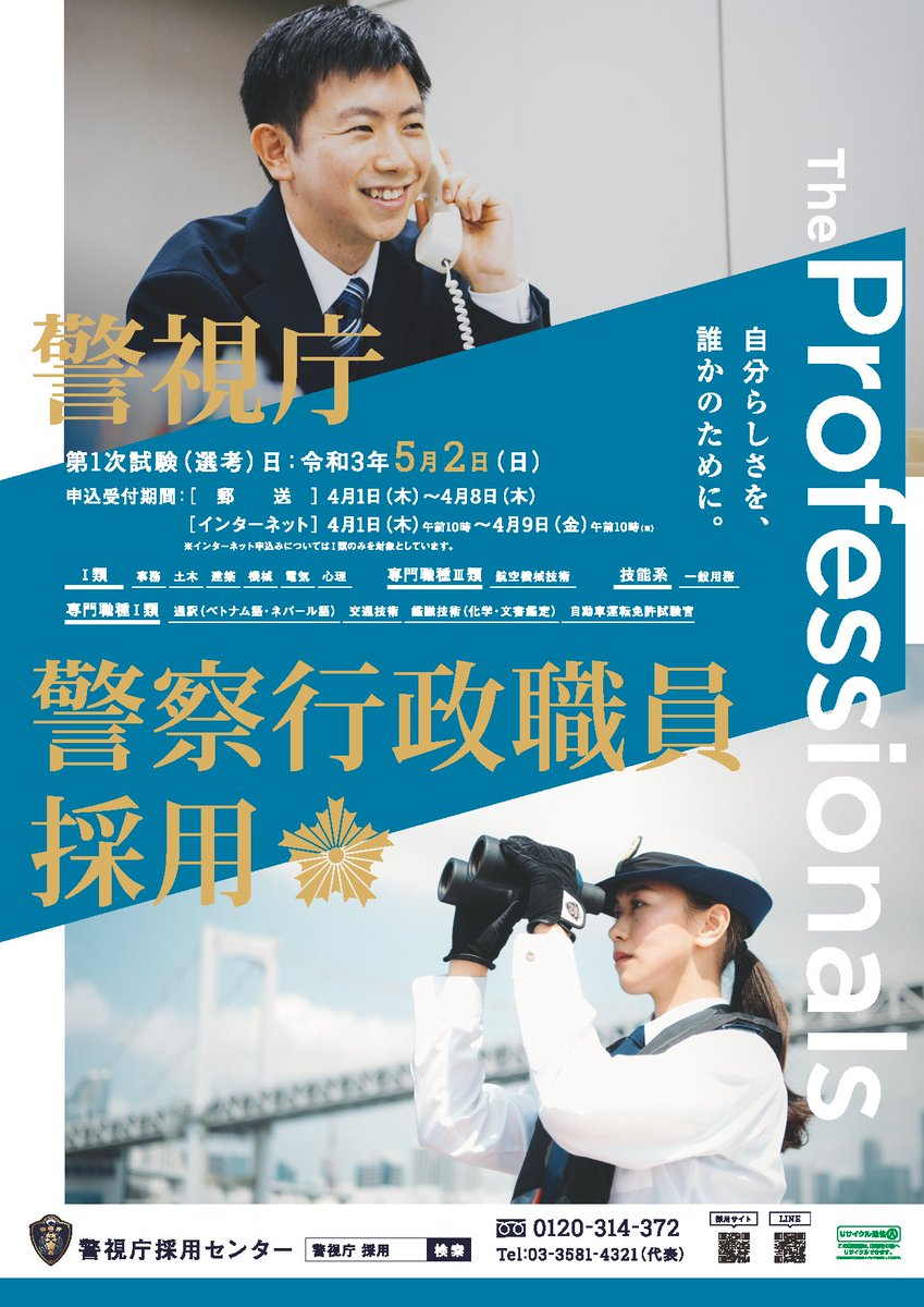 警視庁 合格 発表 2019 いつ 合格発表/大阪府警本部 - police.pref.osaka.lg.jp