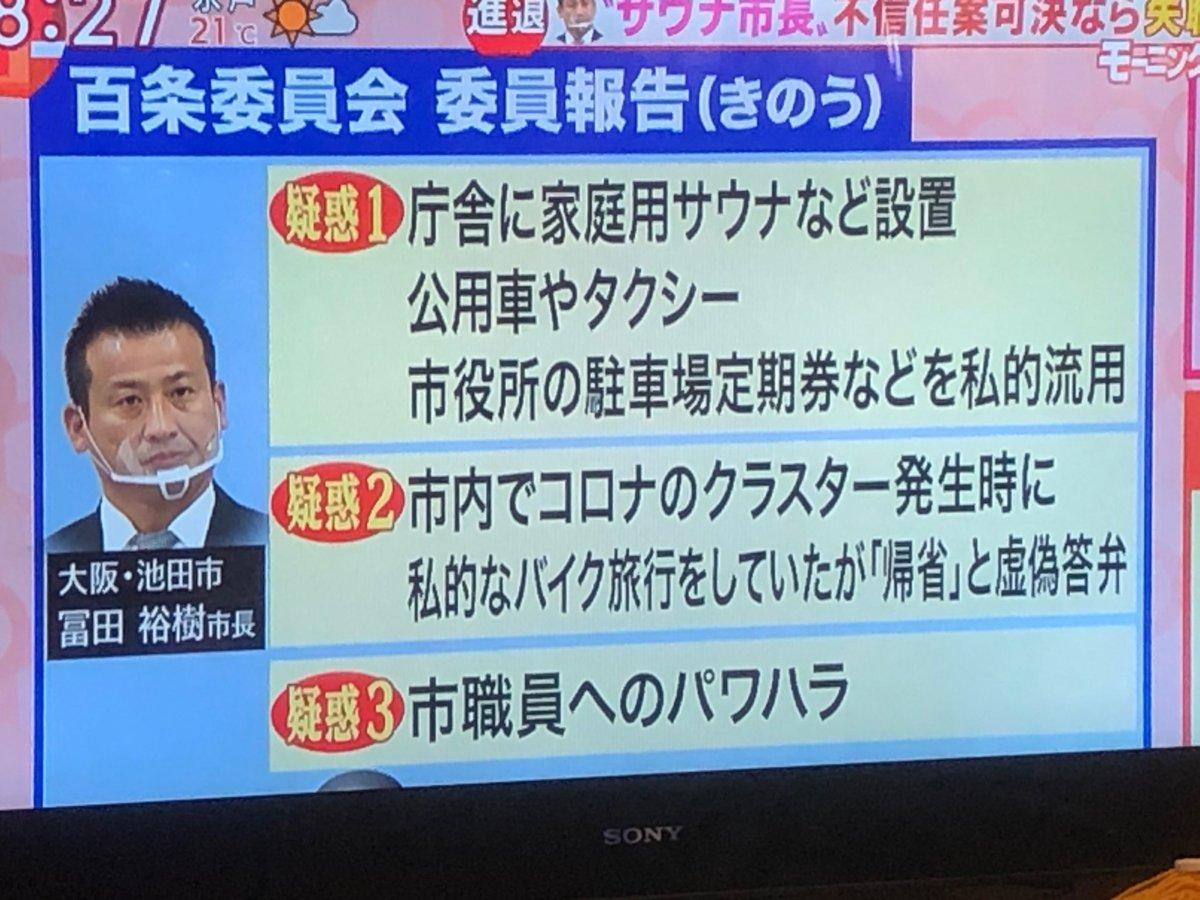 冨田 市長