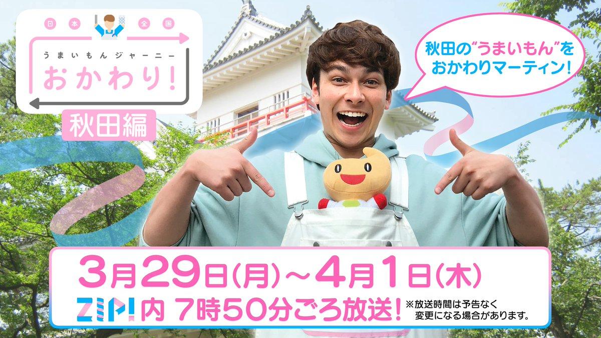 ジャーニー うまいもん 【ZIP】うまいもんジャーニー『熊本』いってきマーティン(4月3日~)