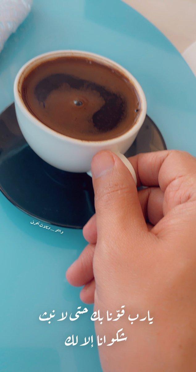 حروف من قهوة Wa555 555 Twitter