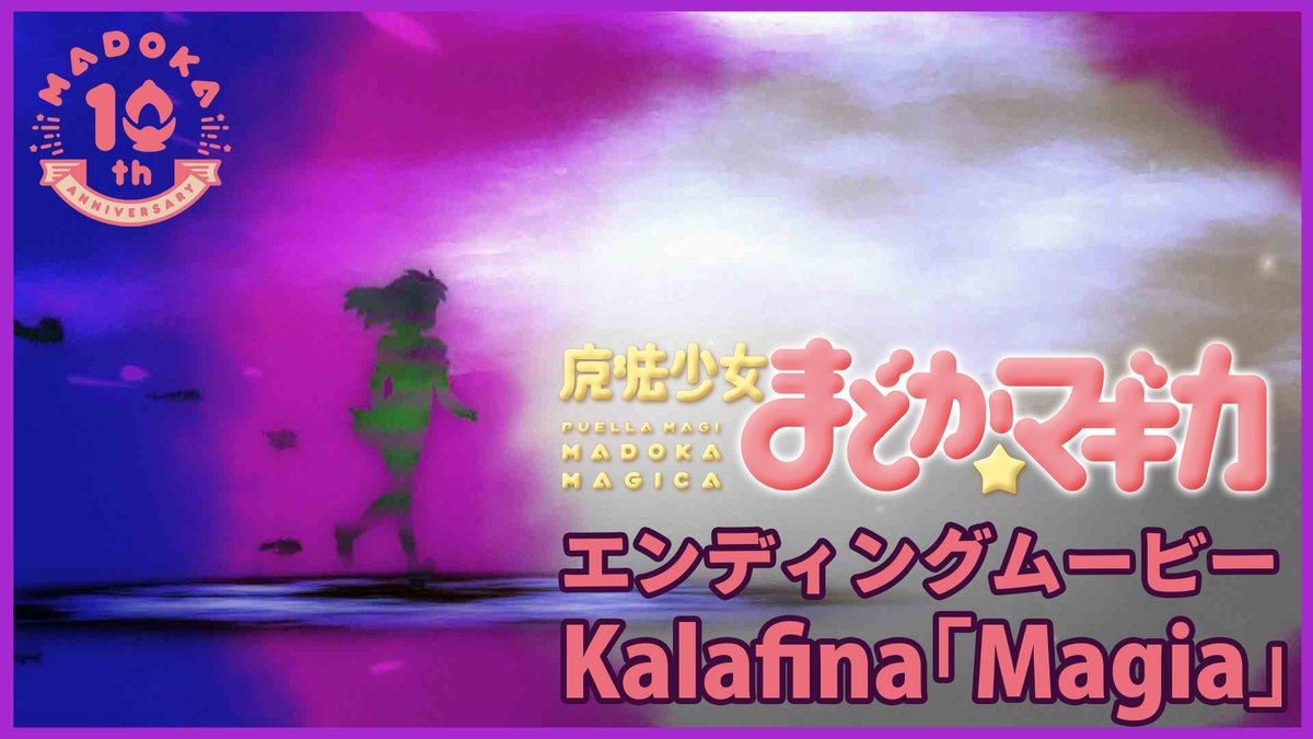 放送10周年を記念して、今回は「魔法少女まどか☆マギカ」TVシリーズのノンクレジットエンディング映像を公開しました! エンディングテーマはKalafina「Magia」。ぜひご覧ください!  #魔法少女まどかマギカ #まどか10周年