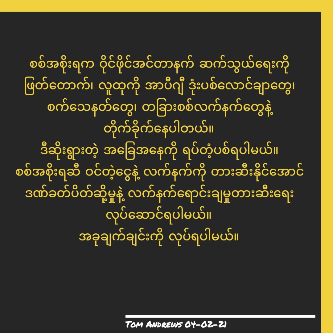 The junta has shut down wireless Internet access & is now deploying rocket propelled grenades, machine guns & other weapons of war against the people of Myanmar. This madness must stop. Sanctions & an arms embargo must be imposed to cut their access to revenue and weapons. Now. https://t.co/XsMYuZba1c
