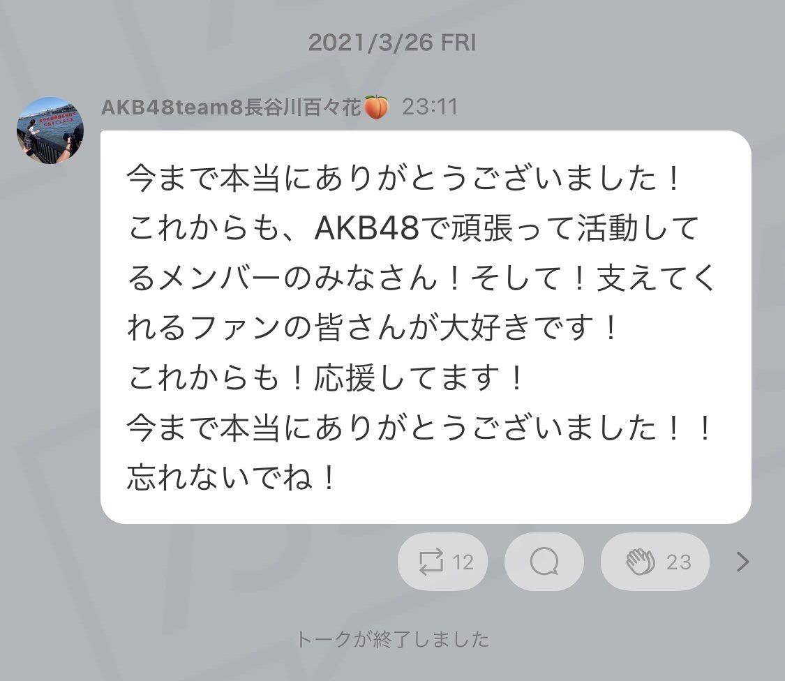 長谷川百々花(はせもも)がAKB48から解雇された!