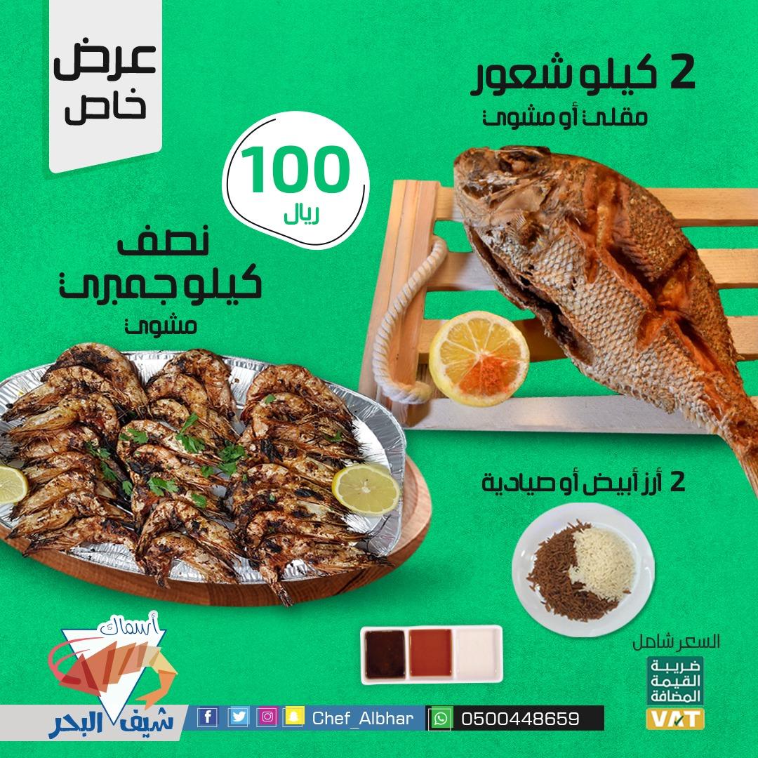 اسماك شيف البحر Chef Albhar Twitter