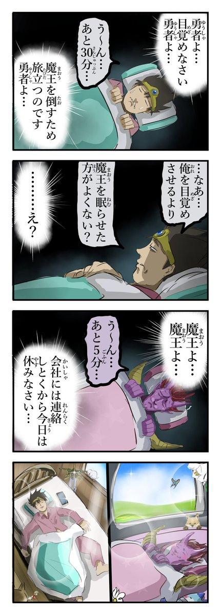 平和的解決?勇者を目覚めさせるより魔王を眠らせたほうがいい!