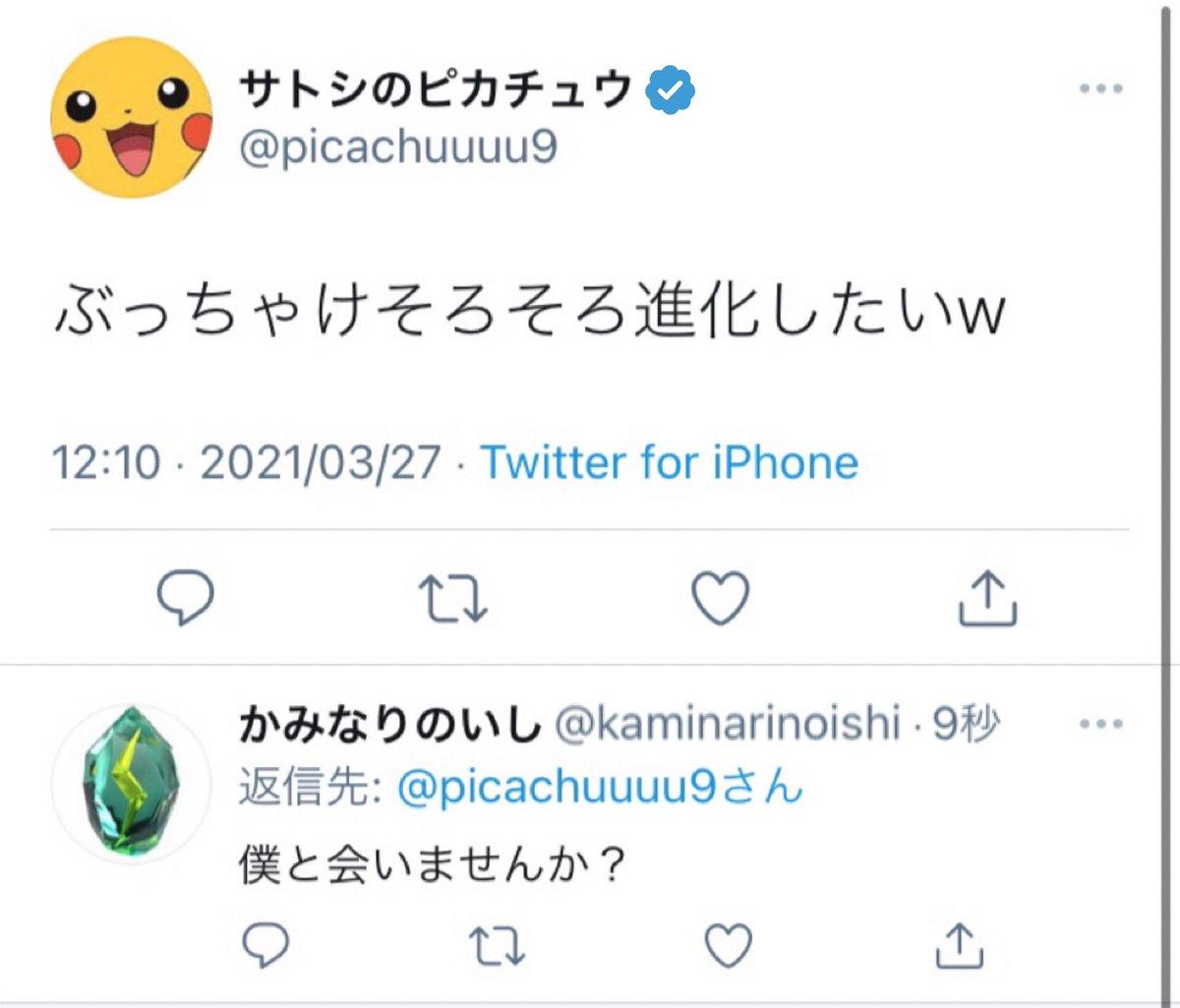 ポケモンの世界にTwitterがあったら?ひどいリプが飛び交う!